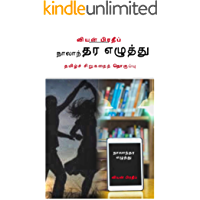 NAALAANTHARA EZHUTHU:நாலாந்தர எழுத்து: (Tamil Short Stories) (Tamil Edition)