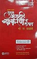 Sugam Marathi Vyakaran Lelhan