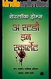 Sherlock Holmes : A Study in Scarlet (Marathi Edition)