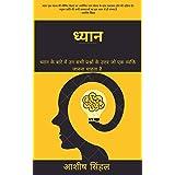 ध्यान: Meditation in Hindi (Hindi Edition)