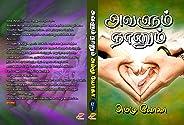 அவளும் நானும் (Tamil Edition)