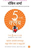 The 5 AM Club (Marathi Edition)