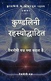 कुण्डलिनी रहस्योद्घाटित: प्रेमयोगी वज्र क्या कहता है (Hindi Edition)