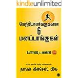 Six Attitudes for Winners (Tamil) (1) (Tamil Edition)