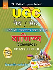 UGC NET / SET Commerce Question 2 / 3