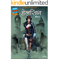 Van Helsing - Kohra (Hindi Edition)
