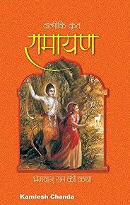 Ramayana Of Valmiki-Hindi (रामायण- हिन्दी) Paperback, Hindi, Purnaprajna Das) Paperback – 2020: रामायण- हिन्दी Paperback, Hin