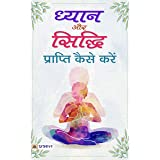 DHYAN AUR SIDDHI PRAPTI KAISE KAREIN (Hindi Edition)
