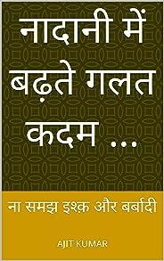 नादानी में बढ़ते गलत कदम  ...: ना समझ इश्क़ और बर्बादी (Hindi Edition)