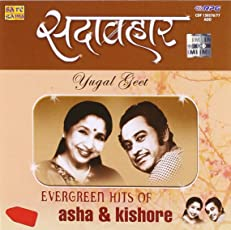 Sadabahar - Asha Bhosle/Kishore Kumar Yugal Geet