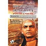 Chanakya Niti Yavm Kautilya Atrhasatra (Bangla): Principles on politics, administration, statecraft, espionage, diplomacy