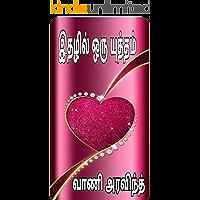இதழில் ஒரு யுத்தம் (Tamil Edition)
