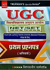 Trueman's UGC NET Paper 1 (Hindi)