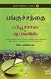 Alla Alla Panam 3 - Panguchanthai: Futures and Options (Tamil)