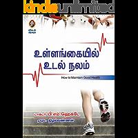 Ullankayil Udal Nalam (Tamil Edition)