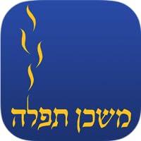 iT'filah: The Mishkan T'filah App