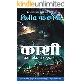 Kashi - Kale Mandir ka Rahasya (Hindi Edition)