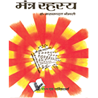 Mantra Rahasya (Hindi Edition)