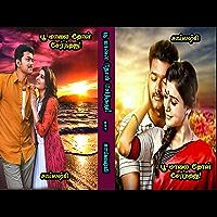 பூ மாலை தோள் சேர்ந்தது! (Tamil Edition)