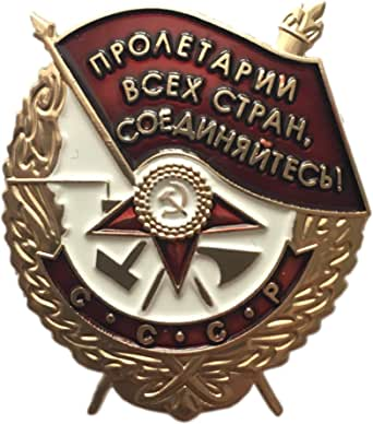 URSS Soviétique Russe Mini Ordre Ouvriers du Monde, unissez-Vous! Badge du Prix du Travail Communiste