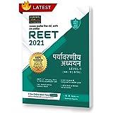 REET Paryavaran Adhyayan Level 1 Text Book For 2021 (Strictly on 11th Jan 2021 new syllabus)