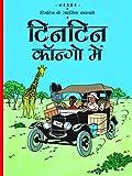 Tintin: Tintin Congo Mein(Hindi) (TinTin Comics)