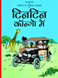 Tintin Congo Mein : Tintin in Hindi