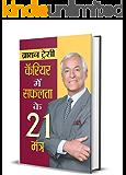 "Career Mein Safalta Ke 21 Mantra : Hindi Translation of International Bestseller ""Boost Your Sales Career by Brian Tracy…"