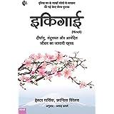 Ikigai (Hindi) Art of staying Young.. while growing Old दीर्घायु, तंदुरुस्त और आनंदित जीवन का जापानी रहस्य (Hindi Edition)