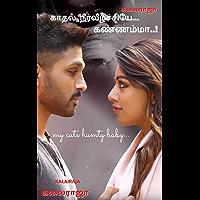 காதல் நீர்வீழ்ச்சியே...கண்ணம்மா...!: KalaiRaja (Tamil Edition)