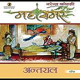 Antral : Mahasamar - 5 (Hindi Edition)