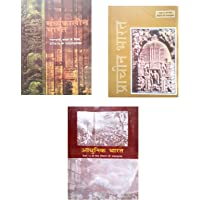 Madhyakalin Bharat By Satish Chandra, Prachin Bharat By Ramsaran Sharma And Adhunik Bharat By Vipin Chander (History Old…