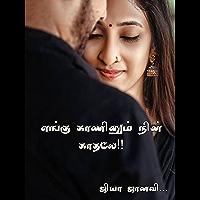 எங்கு காணினும் நின் காதலே!! (Engu kaaninum nin kadhalae) (Tamil Edition)