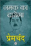 Namak Ka Daroga (नमक का दारोगा) (Hindi Edition)