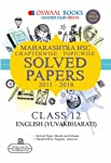 Oswaal Maharashtra HSC Solved Papers Class 12 English Yuvakbharati Chapterwise and Topicwise (For March 2019 Exam)
