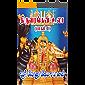 திருவரங்கன் உலா - பாகம் 1 (Tamil Edition)