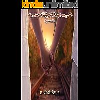 உனை பிரிந்த பின்பும் காதல் (நாவல்) (Tamil Edition)