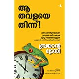Eat That Frog (Malayalam) (Malayalam Edition)