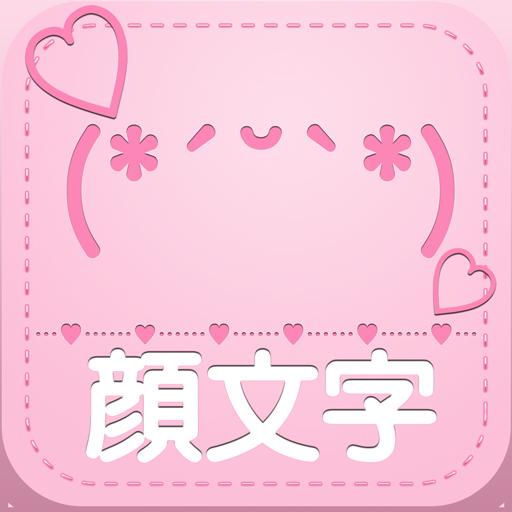 kawaii-kaomojiemoticon-for-twitterwhatsapp