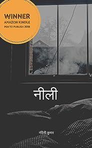 नीली: Neeli (Hindi Edition)