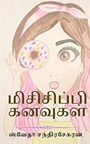 மிசிசிப்பி கனவுகள்   Mississippi Kanavugal: (Tamil Edition)