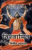 Vishwamitra: Hindi Edition