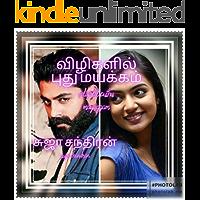 விழிகளில் புது மயக்கம்: Velligalil puthu mayaggam (Tamil Edition)