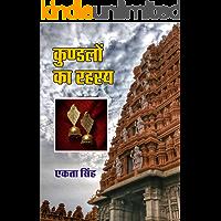 कुण्डलों का रहस्य (Hindi Edition)