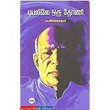புயலிலே ஒரு தோணி | PUYALILE ORU THONI: நாவல் | NOVEL (Tamil Edition)