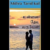 உன்னை தேடி வருவேன் (Tamil Edition)