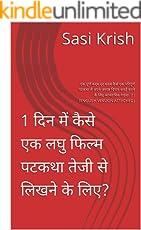 1 दिन में कैसे एक लघु फिल्म पटकथा तेजी से लिखने के लिए?: एक पूर्ण कदम दर कदम कैसे एक परिपूर्ण पटकथा में अपने अस्पष्ट विचार कंवर्ट करने के लिए व्यावहारिक ... (ENGLISH VERSION ATTACHED) (Hindi Edition)