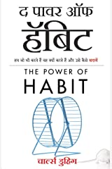 The Power of Habit: Why We Do What We Do, and How to Change (Hindi Edition) Kindle Edition