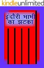 Indori Bhabhi Ka Jhatka (Hindi Edition)