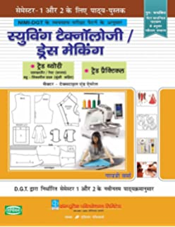 Buy Fashion Technology Avum Katai Silai Practical Hindi Book Online At Low Prices In India Fashion Technology Avum Katai Silai Practical Hindi Reviews Ratings Amazon In
